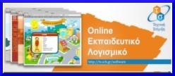 Online Εκπαιδευτικό Λογισμικό Α'Βάθμιας & Β'Βάθμιας Εκπαίδευσης