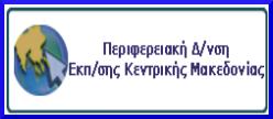 Περιφερειακή Διεύθυνση Α/μιας και Β/μιας Εκπαίδευσης Κ.Μακεδονίας