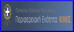 Περιφερειακή Ενότητα Κιλκίς