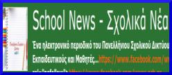 Hλεκτρονικό Περιοδικό του Πανελλήνιου Σχολικού Δικτύου